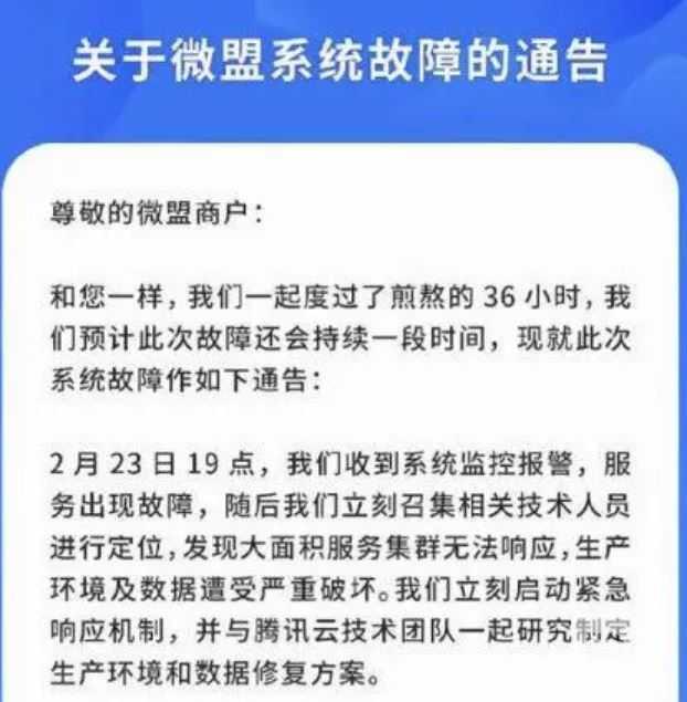 为现金贷导流 删库后甩锅网贷微盟赔得起300万商家的损失?