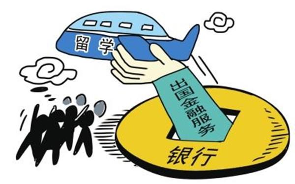 建行的留学贷款该怎么申请?还款方式原来有这么多!