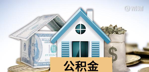 成都二套房可以公积金贷款吗?看完就知道了!