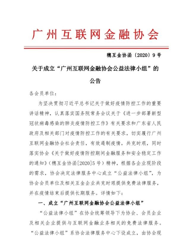 共克疫情!广州互金协会提供免费法律服务