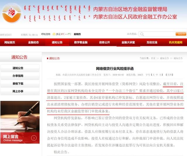 内蒙古全面取缔P2P:辖内21家平台均未通过验收