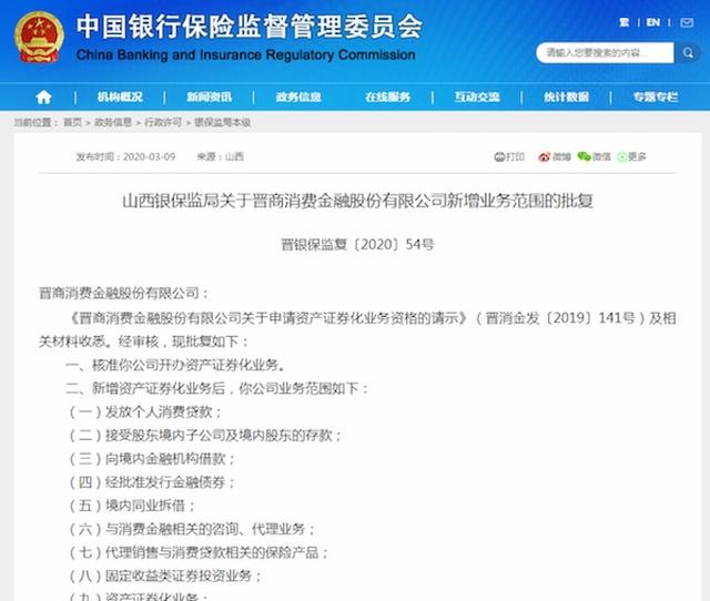 """晋商消费金融屡惹投诉背后:频遇""""暴雷""""合作方"""