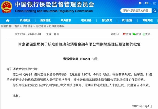 海尔消费金融迎来新高管:微贷网前COO叶巍担任副总经理