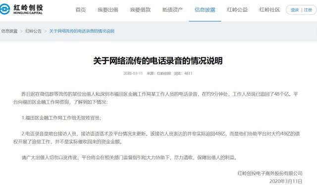 """红岭创投澄清""""追回48个亿""""的传言:消息不实"""
