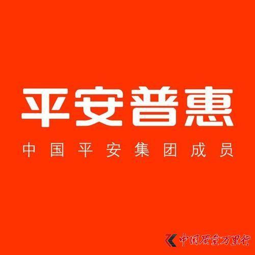 """""""平安普惠""""借款疑似每月收取2500元保险服务费"""