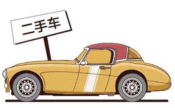 申请二手车贷款需要注意什么问题?这些事项不可忽视!
