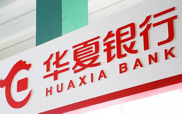 华夏银行的极速贷好贷吗?这些申请条件你都满足了吗?