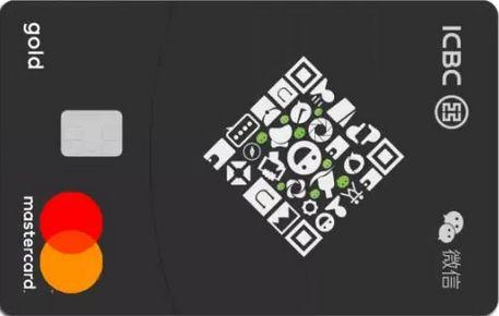 介绍!工商银行微信信用卡有哪些权益?