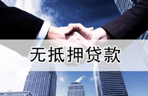 南京银行诚易贷靠谱吗?贷款利率是多少呢?