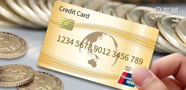 征信花了能办信用卡吗?申卡有技巧