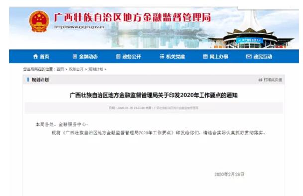 广西:2020加强P2P整治 压降20家平台规模