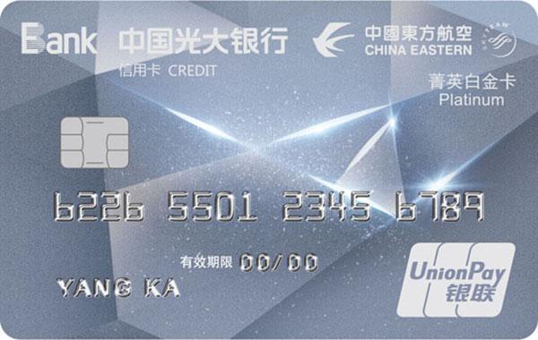 光大银行东航联名信用卡额度高吗?商旅人士不可错过的专属权益!