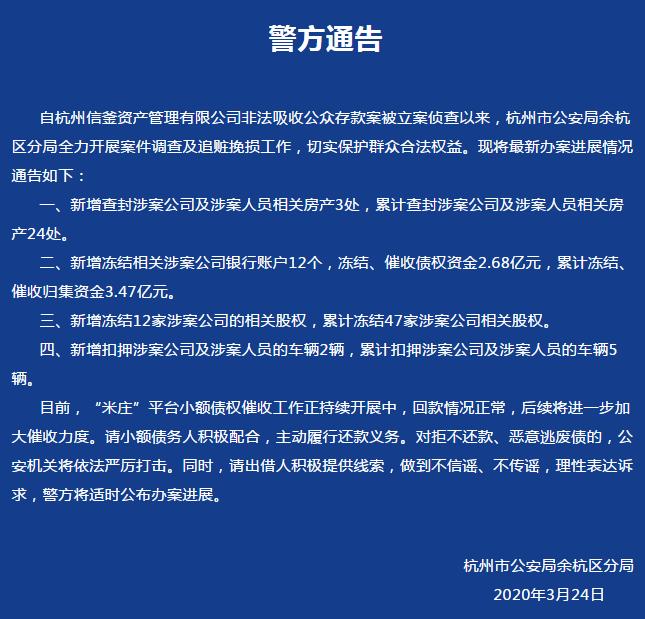 米庄理财案最新:已冻结、催收归集资金3.47亿