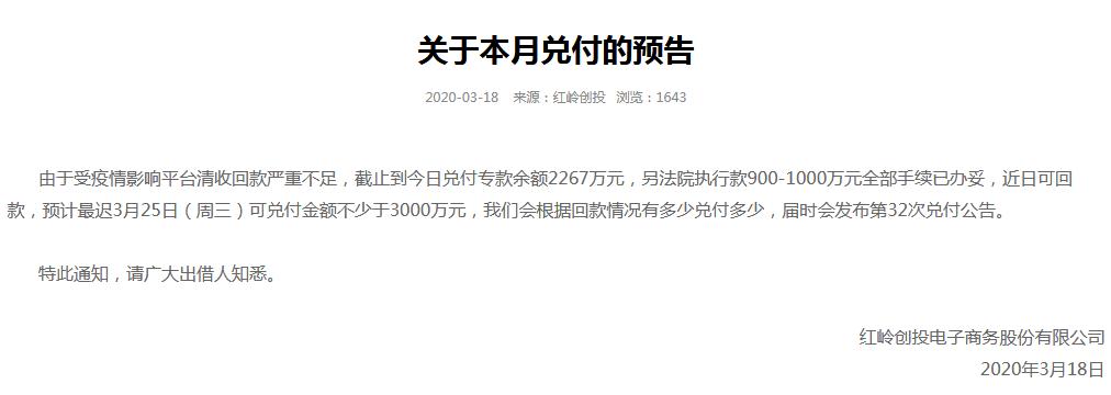 红岭:3月根据回款情况开展兑付 不少于3000万