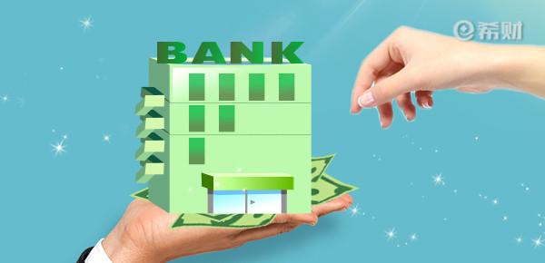 上海银行宅即贷怎么样?适合中小企业!