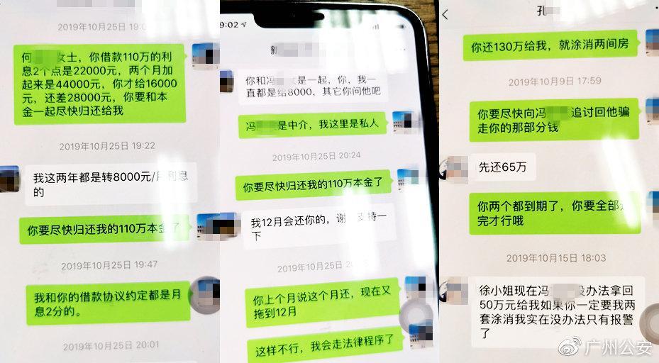 """广州黄埔打掉两个以房抵押""""套路贷""""团伙,涉案资产近5亿元"""