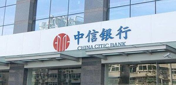 中信银行信秒贷的贷款利息是多少?它对征信要求高不高?
