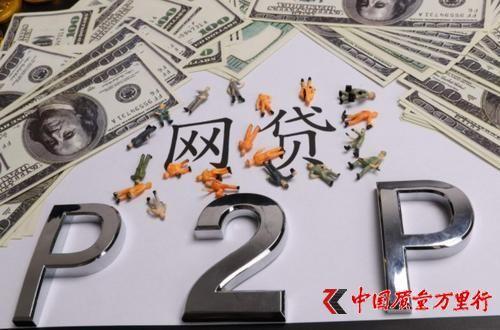 """哈尔滨""""汇中利通""""网贷涉嫌砍头息 高利贷"""