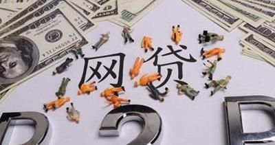 网贷平台的催收员,爆出内部运作实情!看完你还敢碰网贷?