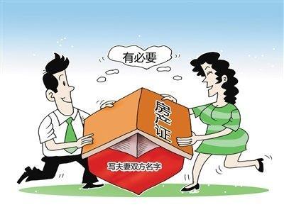 房产证上有你名房子就是你的?错了!十一种署名情况全解读!