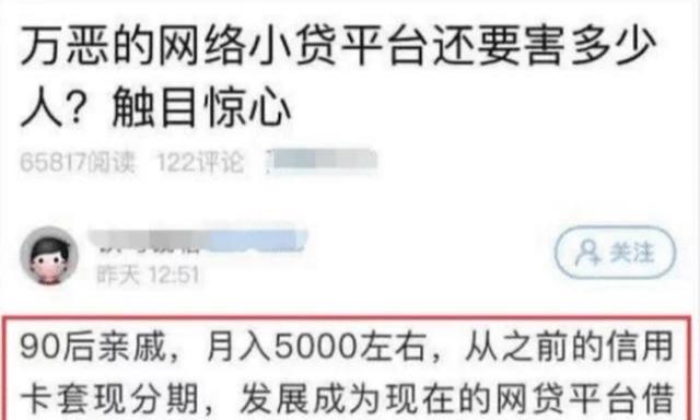 男子3年时间借200多家网贷平台! 网贷: 随便你借!