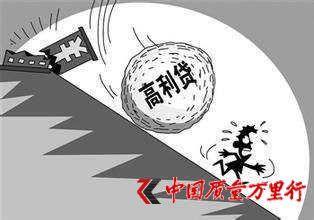 """""""上海翼勋互联网金融""""涉嫌高利贷"""