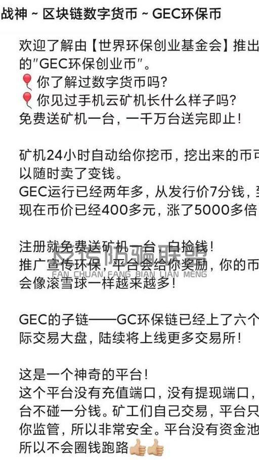 """宣称""""只涨不跌""""的GEC环保币实为传销币,又一个资金盘骗局!"""