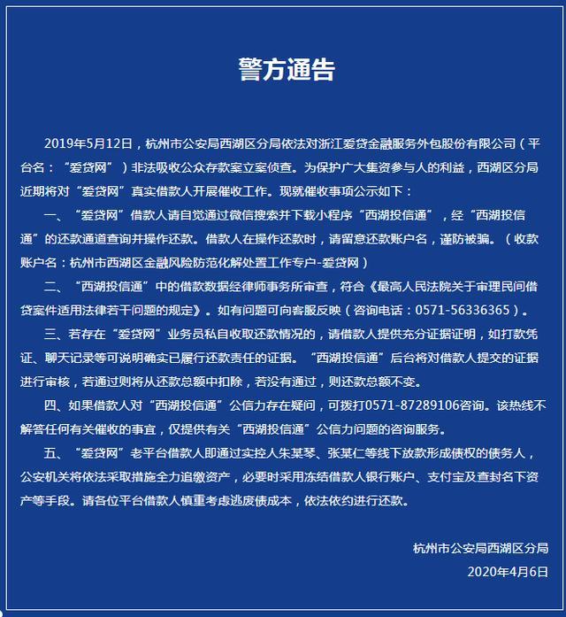 杭州警方:爱贷网借款人自觉还款,不还款或冻结支付宝