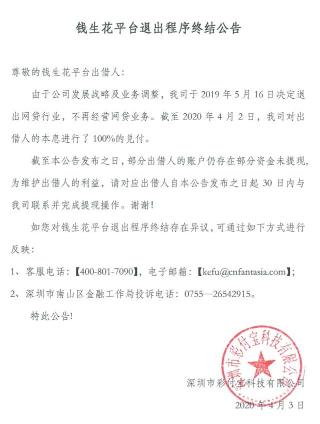 深圳P2P平台钱生花官网称退出程序终结:已本息100%兑付