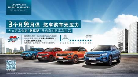 """大众汽车金融中国推出""""悠享贷""""0月供灵活金融购车方案"""