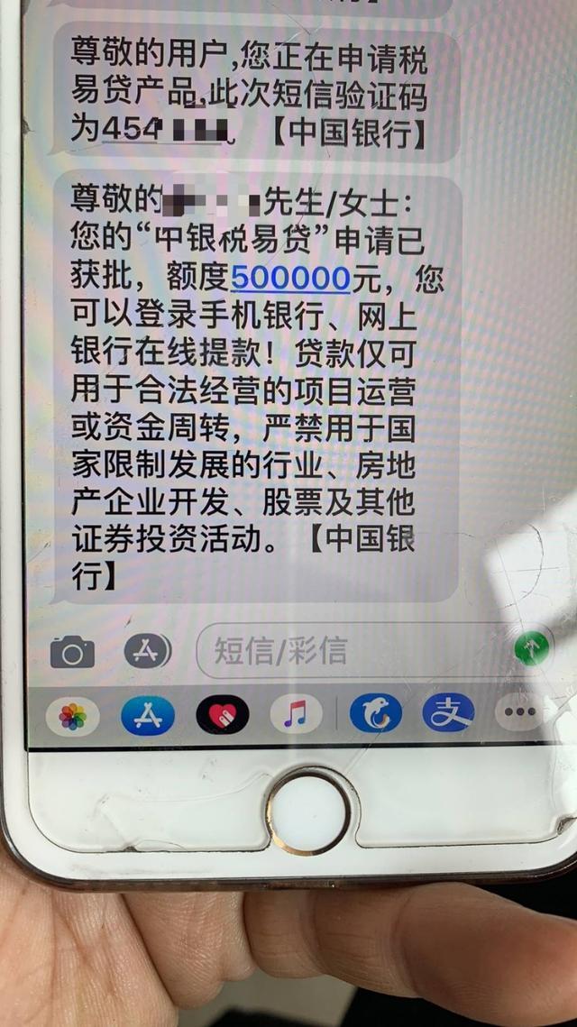 中国银行税贷