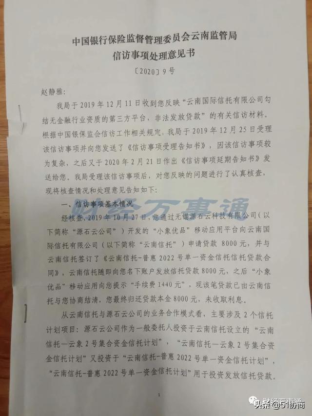 云南信托与小象优品的合作,涉嫌违规套路贷(附协商攻略)