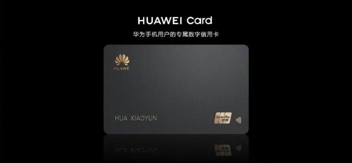 华为携手银联推Huawei Card数字信用卡:免年费+笔笔返现