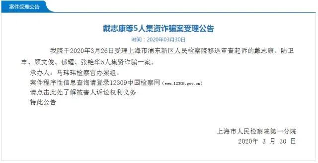 """传奇大佬戴志康涉P2P案升级为""""集资诈骗"""",追偿时间或更长"""