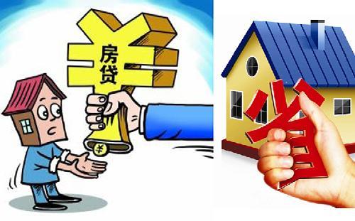 贷款买房必看 教你5个房贷技巧买房省十几万