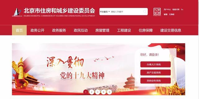 北京购房资格审核线上申请方法