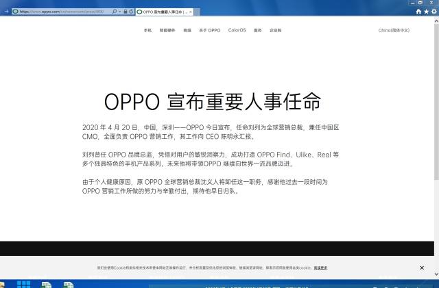 OPPO任命刘列为全球营销总裁 沈义人因个人健康原因卸任