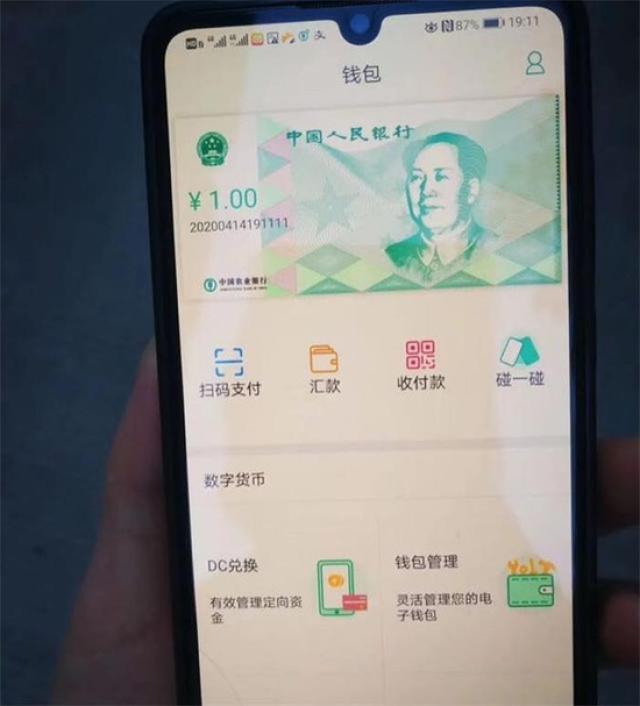 深圳等4城将用数字货币发工资 带来什么变化?