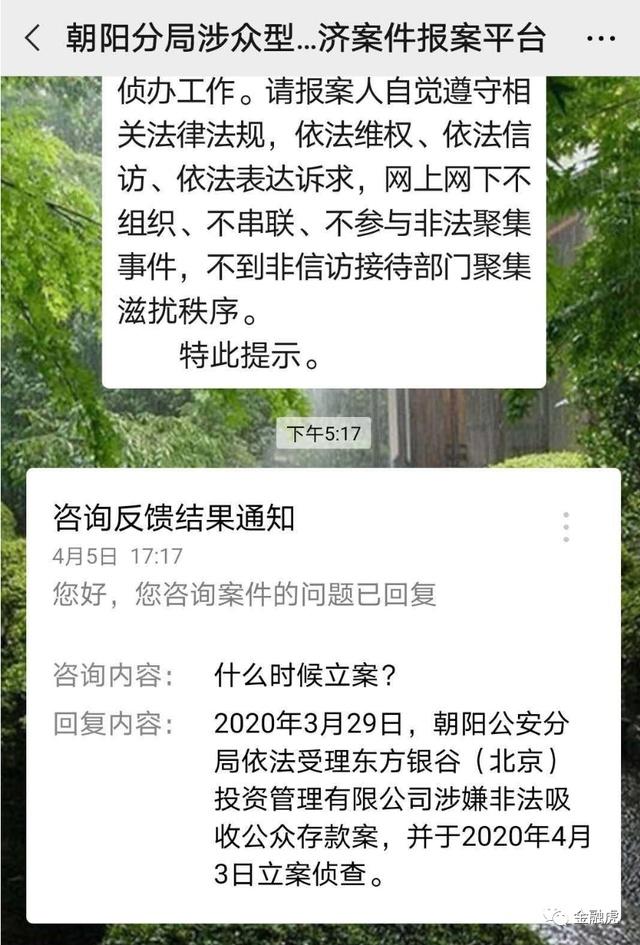 待收余额104亿!传银谷在线在北京被立案侦查