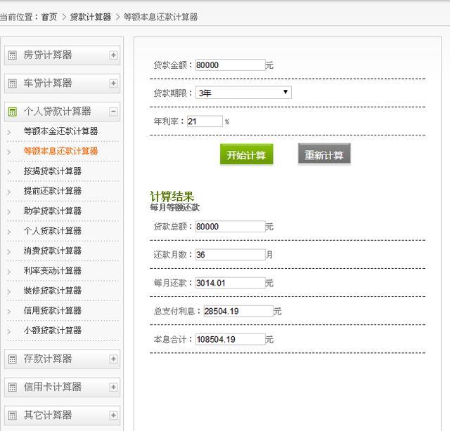 """【在线投诉】宜人贷""""贷款计算器""""虚假与实际金额不符"""