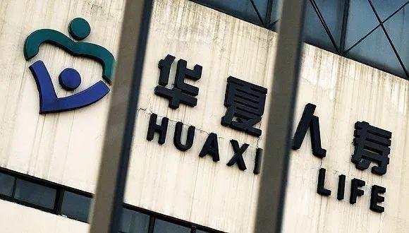 华夏人寿变相裁员背后 去年退保金超225亿 偿付能力亮红灯