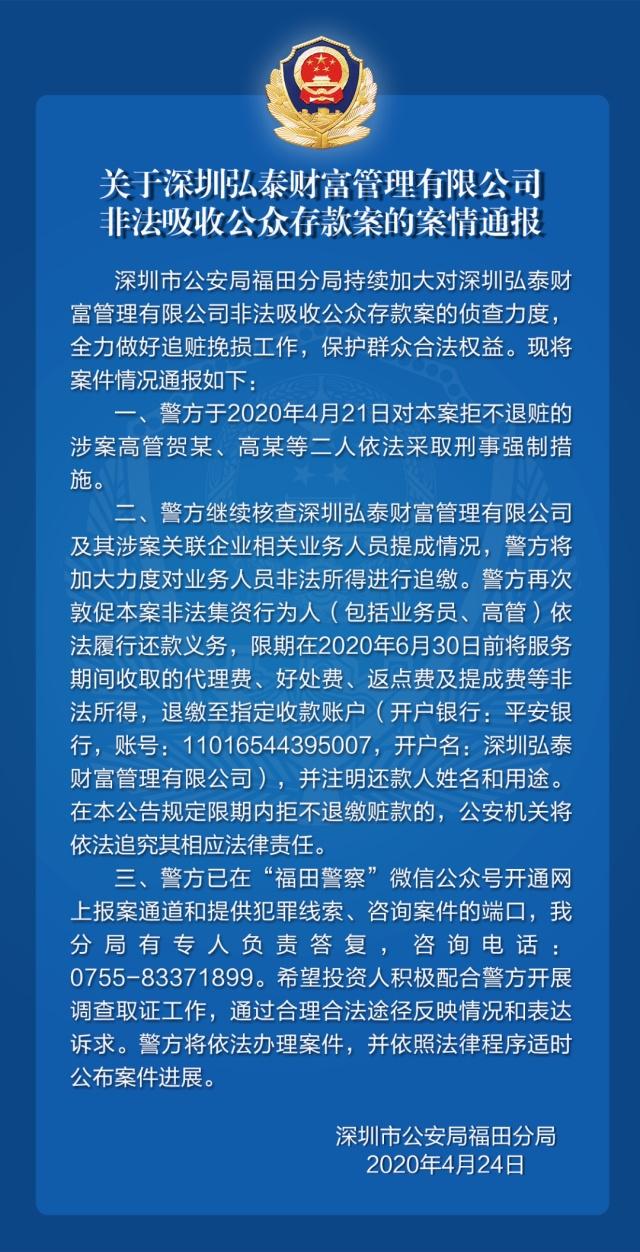 弘泰财富案新进展:两名拒不退赃的高管被抓