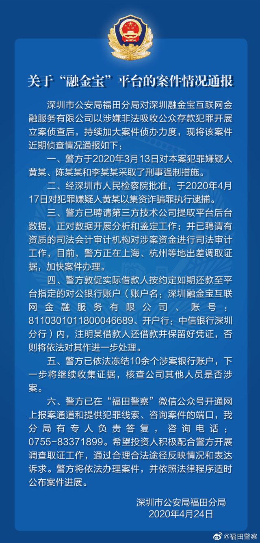 深圳涉案平台融金宝最新:3人被抓 1人被批准逮捕