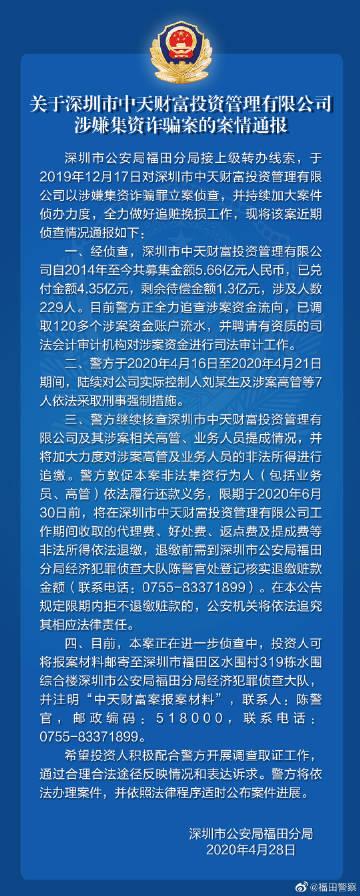 1.3亿未兑付!深圳涉案平台中天财富进展:多人被抓