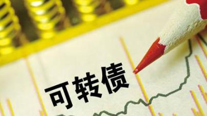 如何在二级市场选择可转债交易?