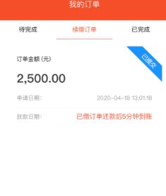 优品分期app高利贷收取高额砍头息