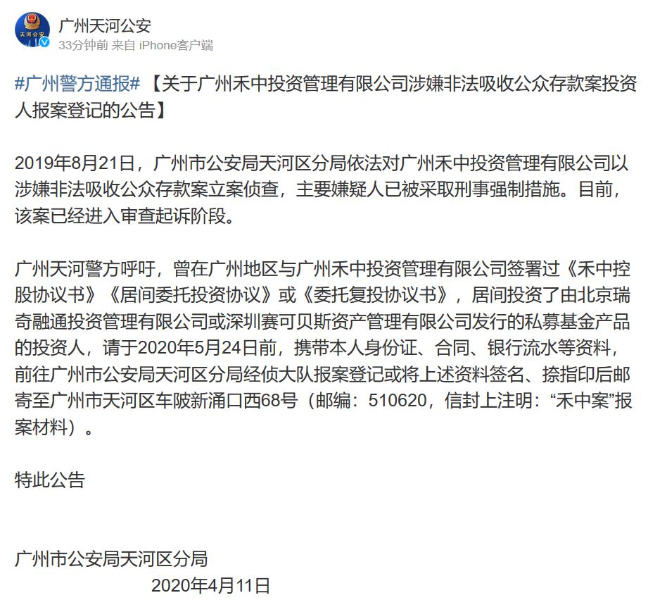 广州禾中投资管理有限公司将被起诉 警方喊投资人去登记