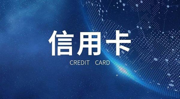 首次网申信用卡需要注意哪些事项?掌握这些技巧稳下卡!