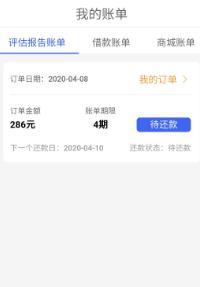 今日好借app强制收取征信报告费286元