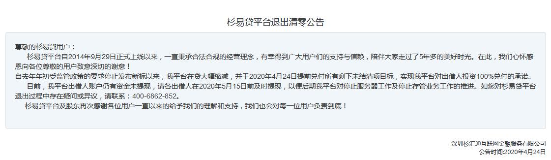 深圳又一家P2P平台杉易贷退出清零 已实现100%兑付